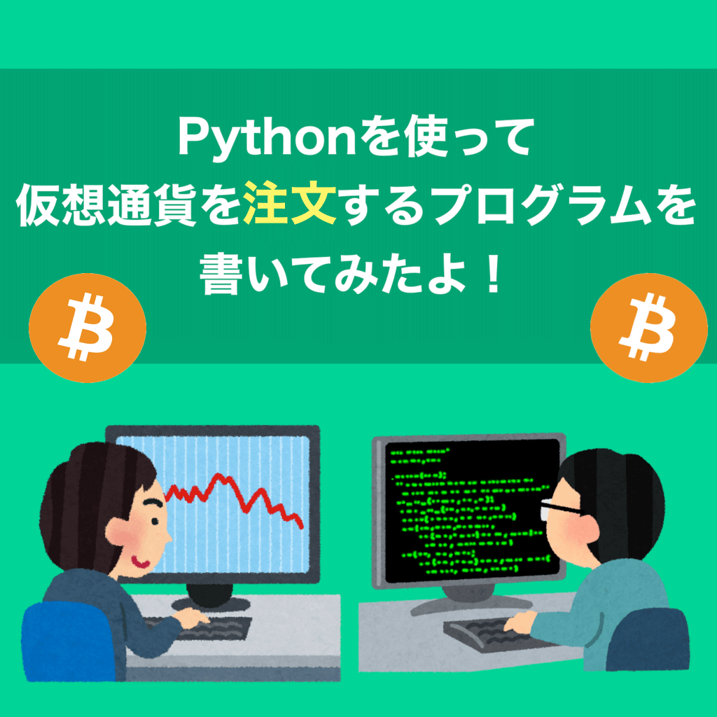 Python × ZaifAPI 取引時間をハックするプログラム【取引編】