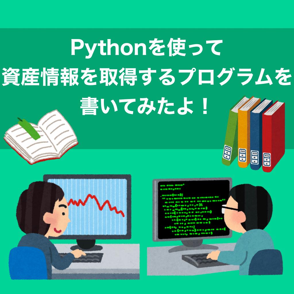 Python × ZaifAPI 取引時間をハックするプログラム【資産情報取得編】