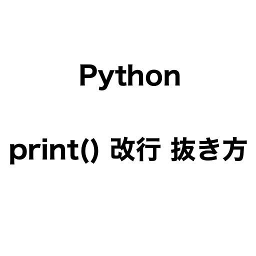 Python print関数の改行の抜き方