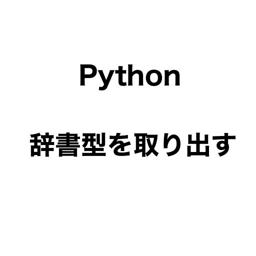 Python 辞書型のキーとバリューの3つの値取り出し方法