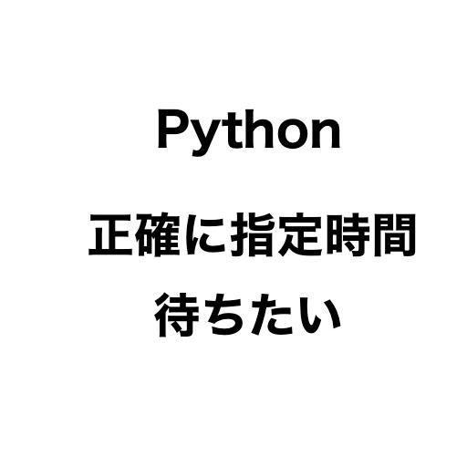 Python プログラムの経過時間を測定して正確に待つ