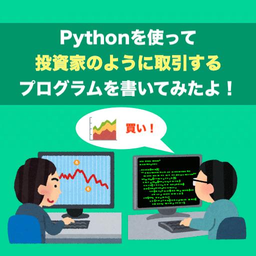 Python × ZaifAPI 取引時間をハックするプログラム【ボリンジャーバンド編】
