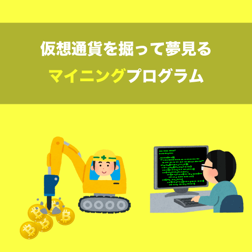 【Bitzeny×マイニング】大穴を買わずに掘って夢を見る、Bitzenyマイニング - Macユーザー向け