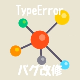 TypeError: 'str' object is not callableの治し方