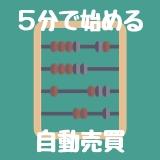 【史上最速】5分始める自動売買:BitMEX