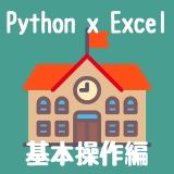 【Pythonでお手軽実践】 めんどくさいExcel作業を自動化しよう!基本操作編