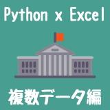 【Python x Excel】 めんどくさいExcel作業を自動化しよう!複数データを変更編