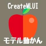 CreateMLUIで作ったモデルが動かない!?【解決方法】