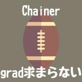 【Chainer】gradがもとまらない?【Python】