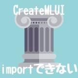 CreateMLUIがimportできない時の対処法