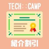 【5%割引】TECH::CAMP(テックキャンプ)の紹介割引を受ける方法