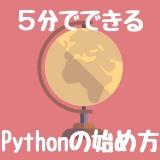 【難しいことは不要】5分でできるPythonの始め方講座