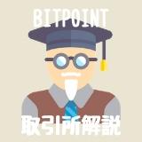 BITPOINT(ビットポイント)仮想通貨取引所の自動売買、手数料や取引通貨を解説!