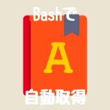【Bash x 自動取得】共有ファイルを自動で更新【超簡単】