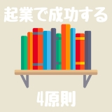 【初心者向け】堀江貴文氏に学ぶ最初の起業で成功するための4原則
