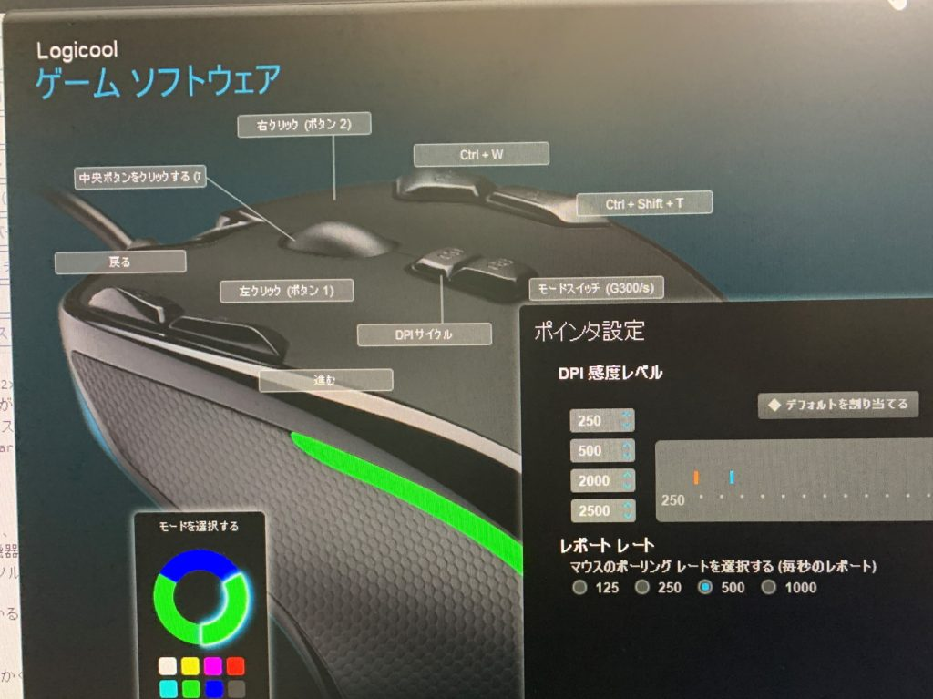DPI設定Logicoolソフト_ショートカットキー