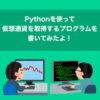 Python × ZaifAPI 取引時間をハックするプログラム【価格取得編】